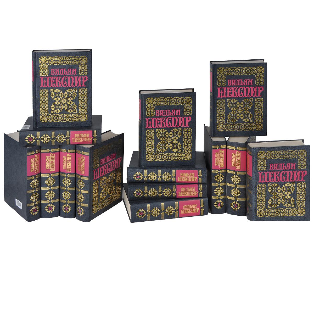 Вильям Шекспир. Полное собрание сочинений в 14 томах (комплект из 14 книг)