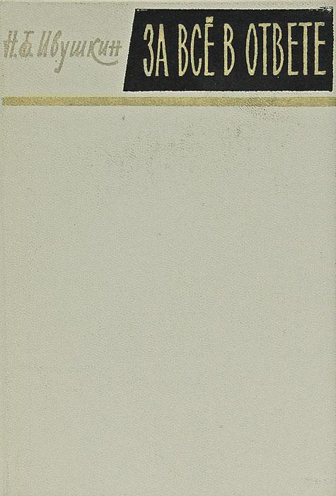 За все в ответе (1895)