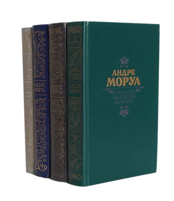 Андре Моруа Андре Моруа (комплект из 4 книг) андре моруа фиалки по средам
