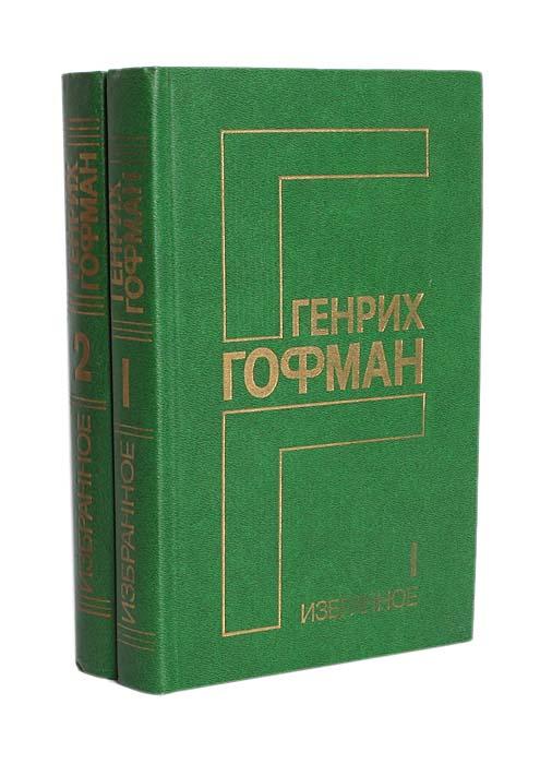 Генрих Гофман Генрих Гофман. Избранное в 2 томах (комплект) генрих боровик генрих боровик избранное в 2 томах комплект из 2 книг