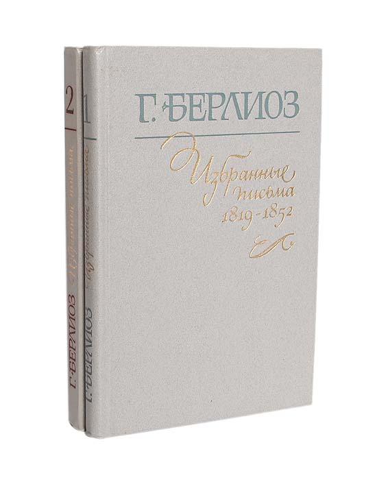 Г. Берлиоз Г. Берлиоз. Избранные письма (комплект из 2 книг)
