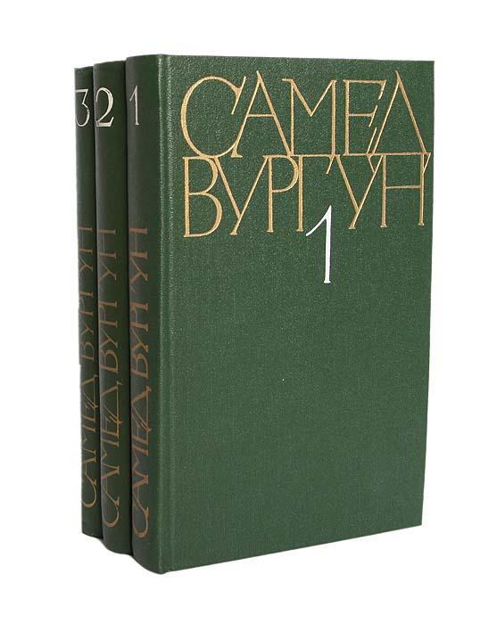 цена на Самед Вургун Самед Вургун. Собрание сочинений в 3 томах (комплект из 3 книг)