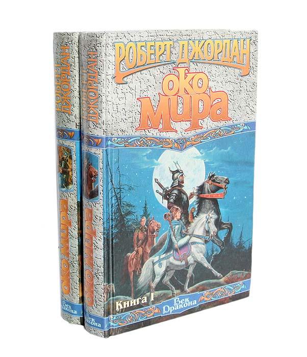 Роберт Джордан Око мира (комплект из 2 книг)