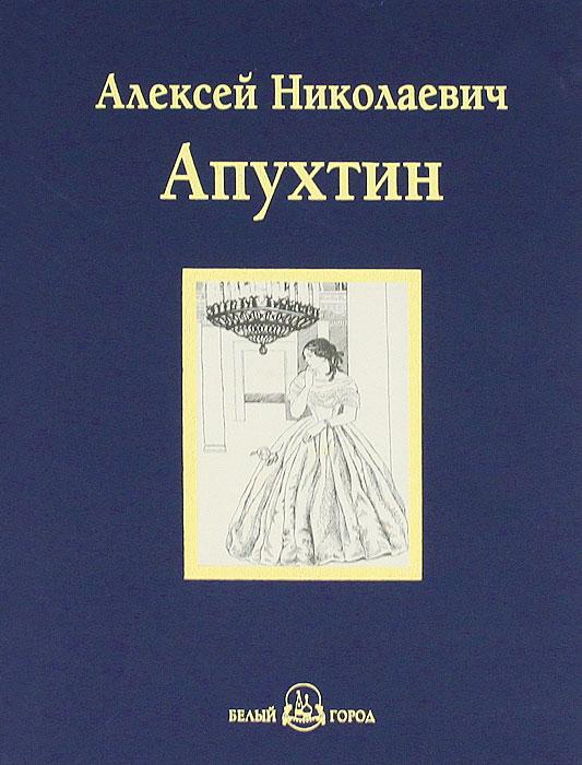 А. Н. Апухтин А. Н. Апухтин. Избранное алексей апухтин избранное