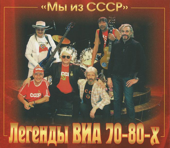 Легенды ВИА 70-80-х. Мы из СССР