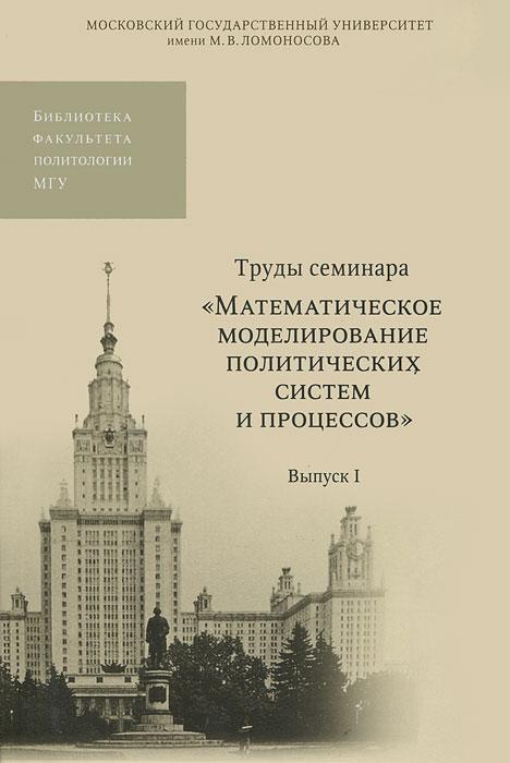 Труды семинара