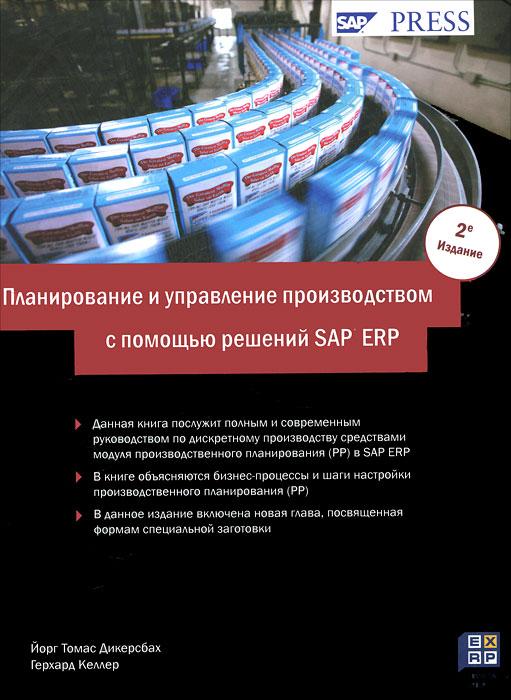 Планирование и управление производством с помощью решений SAP ERP Это новое, расширенное издание - Ваш...