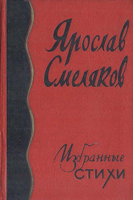 Ярослав Смеляков Ярослав Смеляков. Избранные стихи цены онлайн