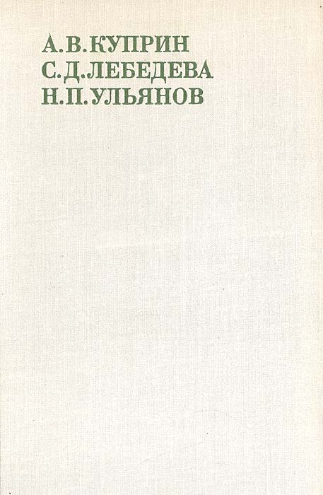 А. В. Куприн, С. Д. Лебедева, Н. П. Ульянов. Каталог выставки