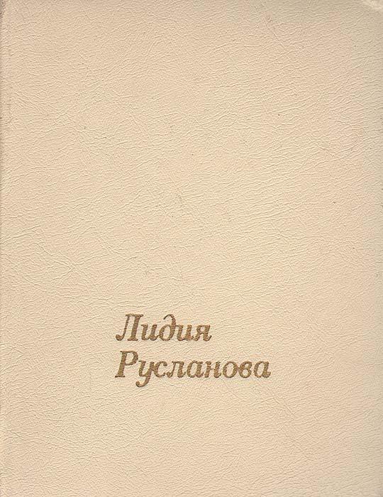 Лидия Русланова. В воспоминаниях современников