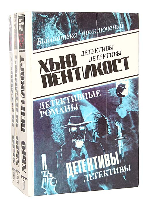 Хью Пентикост Хью Пентикост. Детективные романы (комплект из 3 книг)