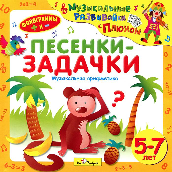 Юрий Кудинов Песенки-задачки юрий кудинов любимые детские песенки любимому сыночку