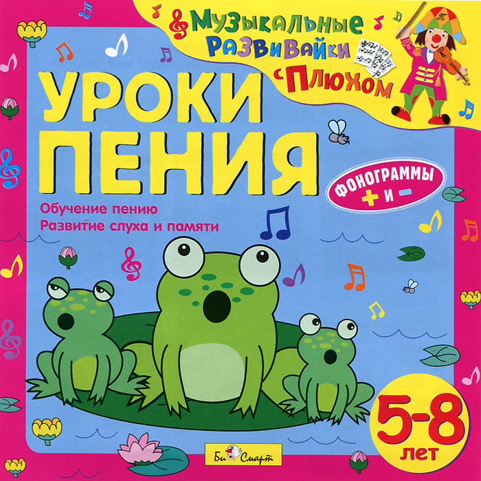 Юрий Кудинов Уроки пения юрий кудинов любимые детские песенки любимому сыночку