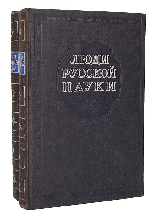 Люди русской науки (комплект из 2 книг)