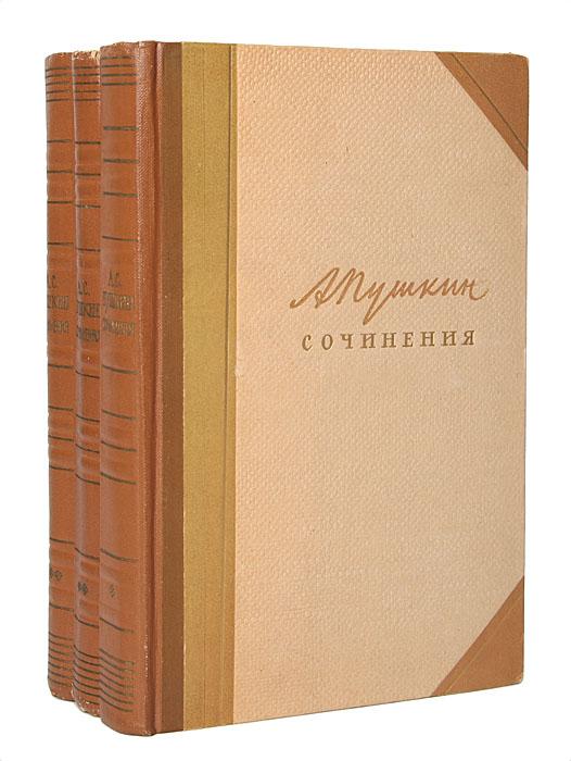 А. С. Пушкин А. С. Пушкин. Сочинения в 3 томах (комплект из 3 книг) а с пушкин а с пушкин избранные сочинения в двух томах том 1