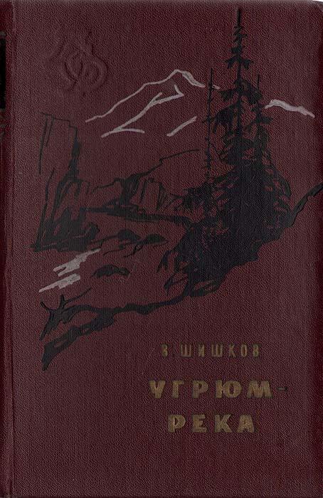 Угрюм-река. Доставка по России