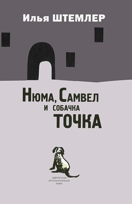 Нюма, Самвел и собачка Точка