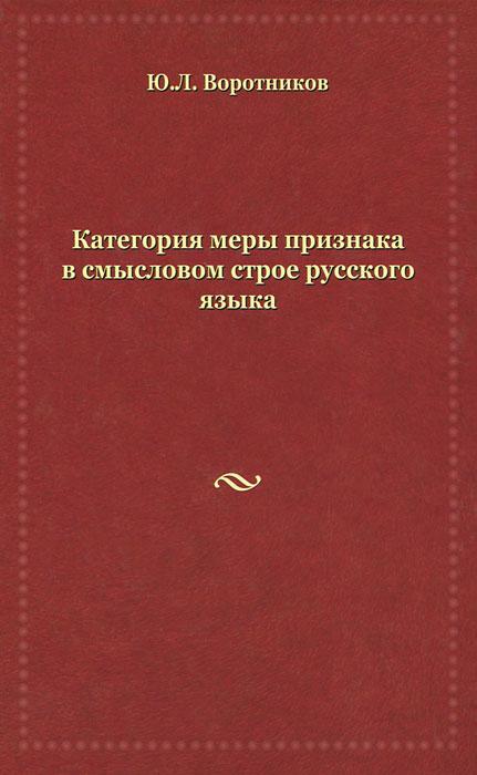 Ю. Л. Воротников Категория меры признака в смысловом строе русского языка