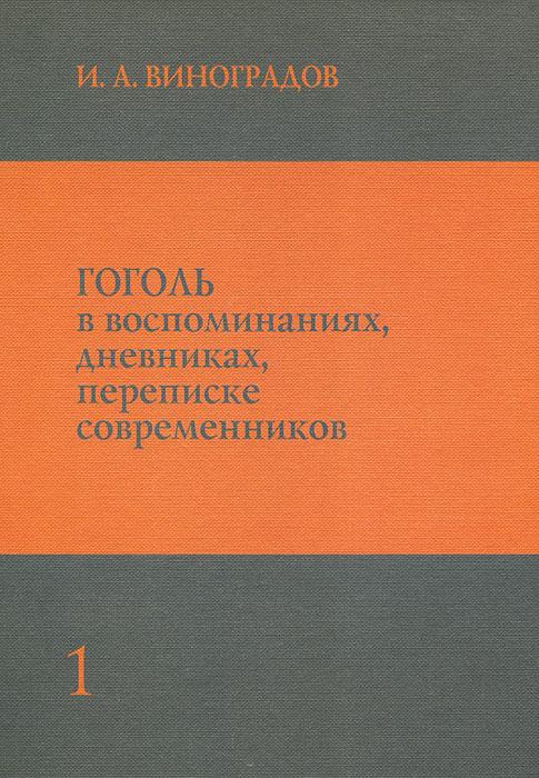 Николай Гоголь Гоголь в воспоминаниях, дневниках, переписке современников. В 3 томах. Том 1