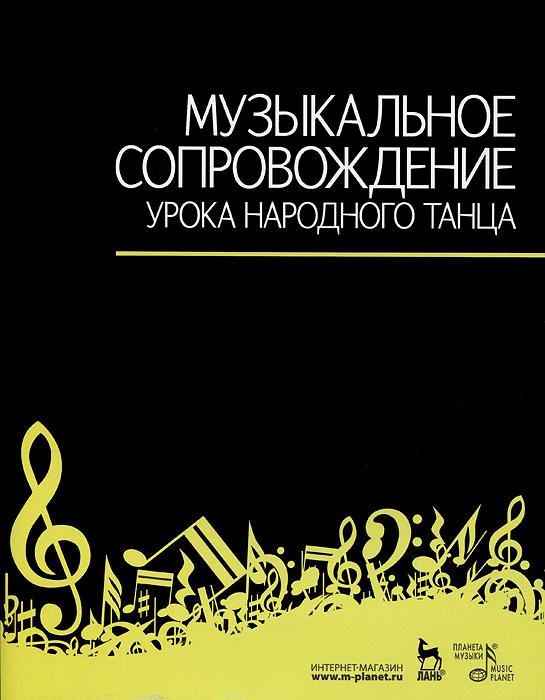 В. Зощенко Музыкальное сопровождение урока народного танца