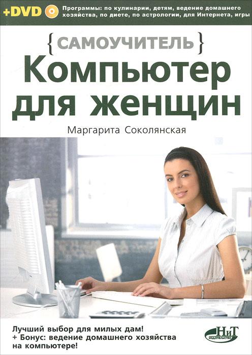М. Соколянская, А. Трубникова Компьютер для женщин. Самоучитель (+ DVD-ROM)