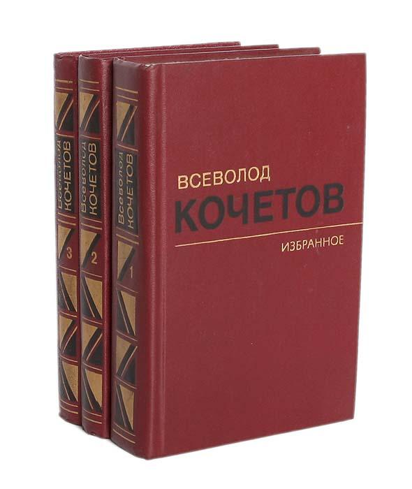 Всеволод Кочетов Всеволод Кочетов. Избранные произведения в 3 томах (комплект из 3 книг)