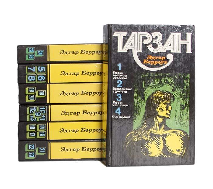 Эдгар Берроуз Тарзан (комплект из 7 книг)