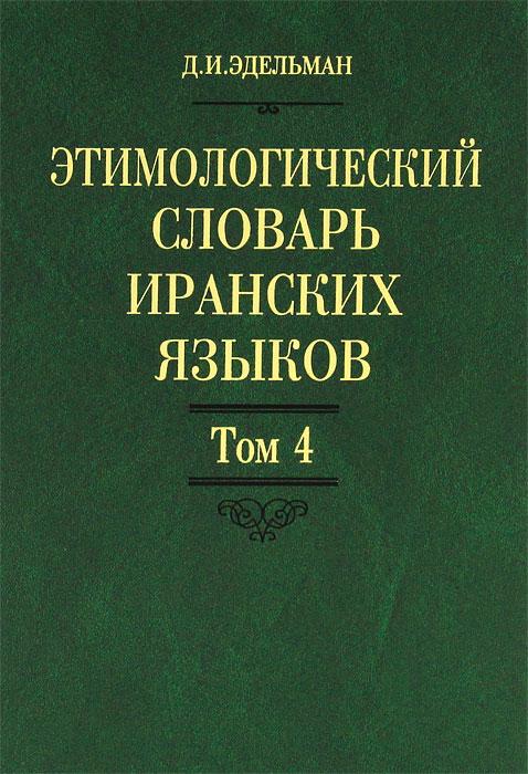 Д. И. Эдельман Этимологический словарь иранских языков. Том 4. I-k цена