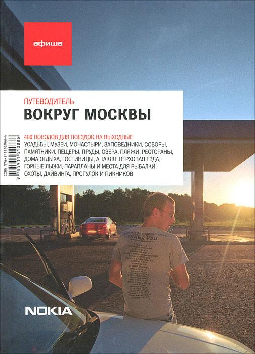 Вокруг Москвы. Путеводитель