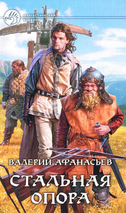 Валерий Афанасьев Стальная опора