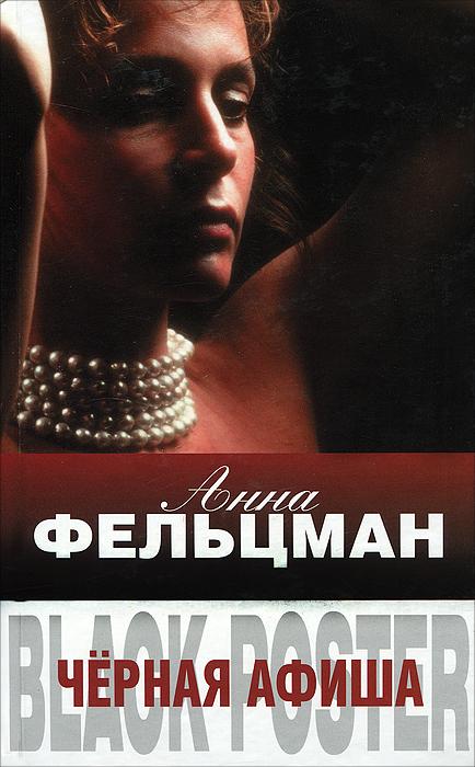 Анна Фельцман Черная афиша