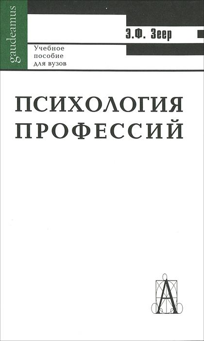 Э. Ф. Зеер Психология профессий