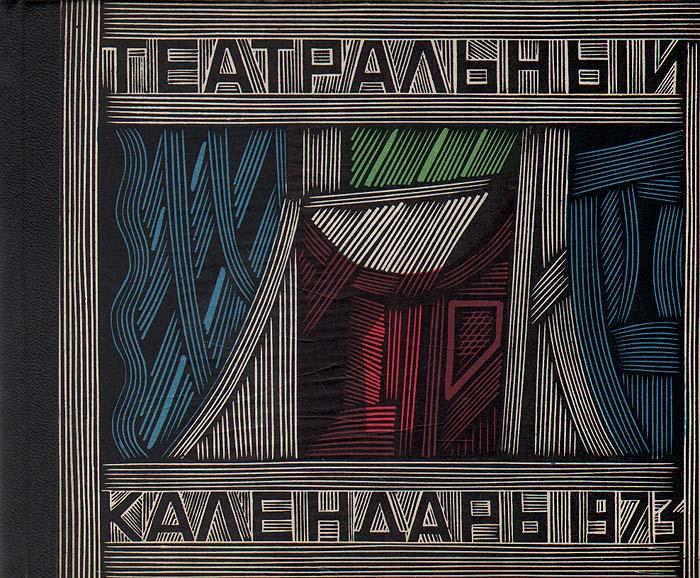 Театральный календарь. 1973 ганулич а ползунова а легенды рысистых ипподромов истории выдающихся рысаков мира