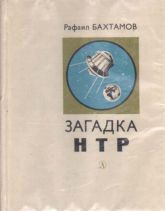 Рафаил Бахтамов Загадка НТР