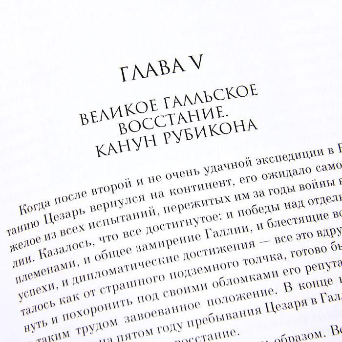 Юлий Цезарь (подарочное издание)