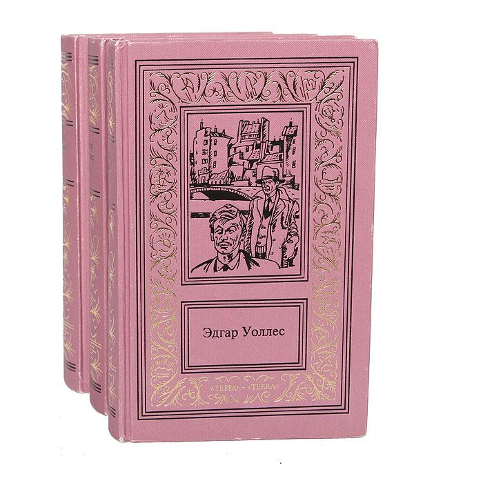 Эдгар Уоллес Эдгар Уоллес. Сочинения в 3 томах (комплект)