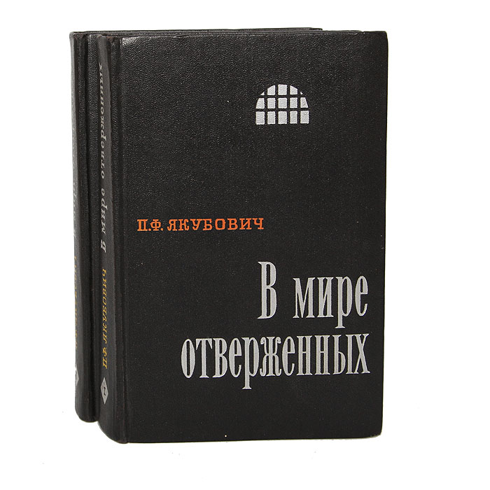 П. Ф. Якубович В мире отверженных (комплект из 2 книг) петр филиппович якубович политические письма