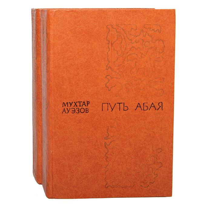 Путь Абая (комплект из 2 книг)
