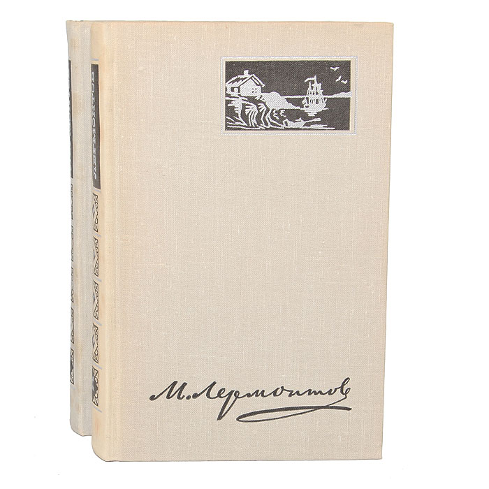 М. Лермонтов М. Лермонтов. Избранные произведения в 2 томах (комплект из 2 книг)