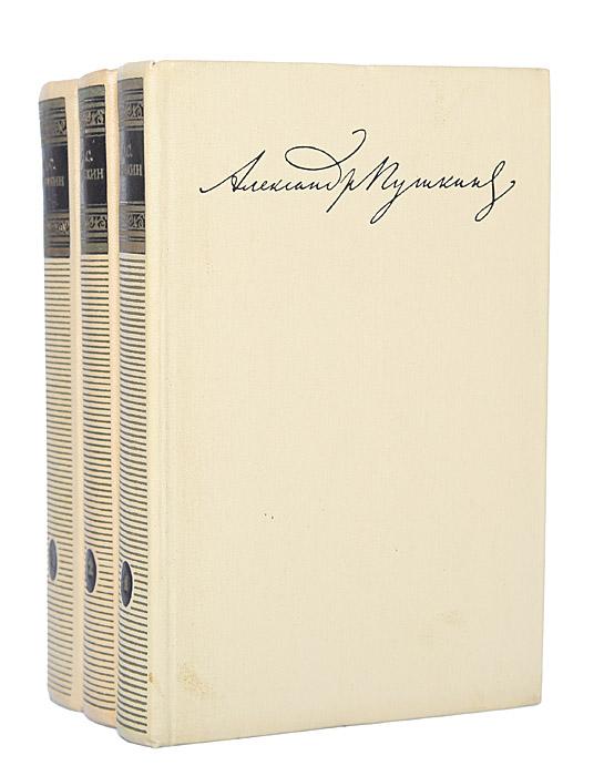 А. С. Пушкин А. С. Пушкин. Сочинения в 3 томах (комплект) а с пушкин а с пушкин избранные сочинения в двух томах том 1