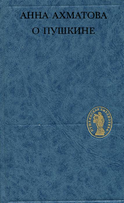 Анна Ахматова О Пушкине. Статьи и заметки странников в клюев а под покровом тайны таро астар издание третье исправленное и дополненное