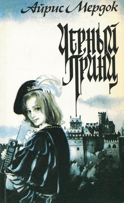 Айрис Мердок Черный принц