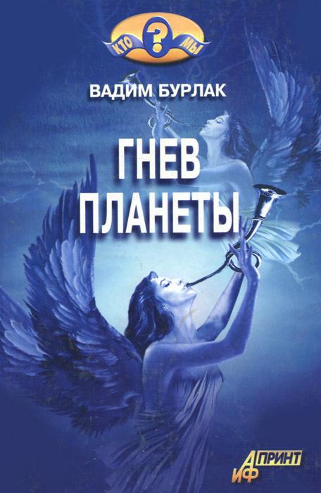Вадим Бурлак Гнев планеты недорого