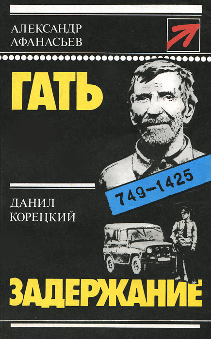 Александр Афанасьев, Данил Корецкий Гать. Задержание