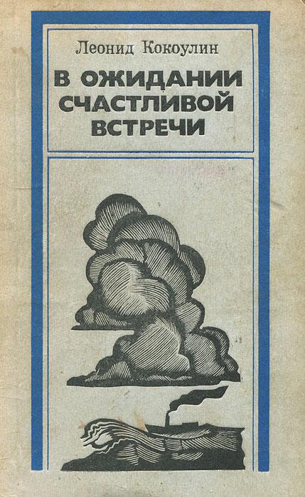 Леонид Кокоулин В ожидании счастливой встречи