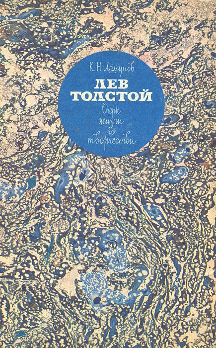 К. Н. Ломунов Лев Толстой. Очерк жизни и творчества.