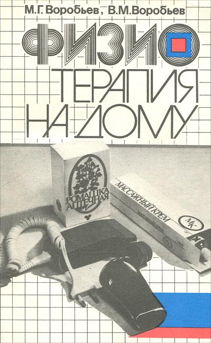 М. Г. Воробьев, В. М. Воробьев Физиотерапия на дому г м тавризян техника культура человек