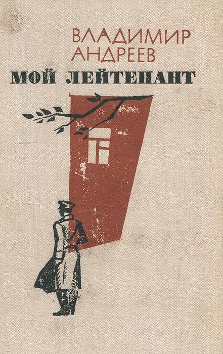 Владимир Андреев Мой лейтенант