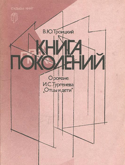 Книга поколений. О романе И. С. Тургенева
