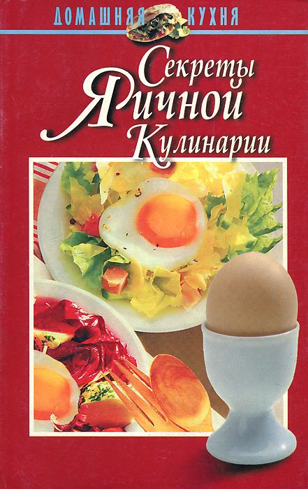Н. Е. Макарова Секреты яичной кулинарии